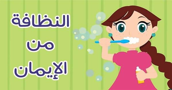موضوع عن أهمية النظافة للصف الرابع