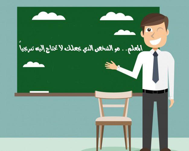 اذاعة مدرسية عن المعلم اعدادي