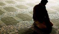 اذاعة مدرسية عن الصلاة متكاملة قصيرة مميزة