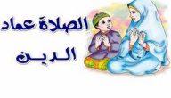 عبارات عن الصلاة للاطفال