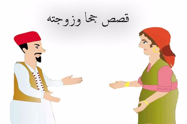 قصص جحا وزوجته
