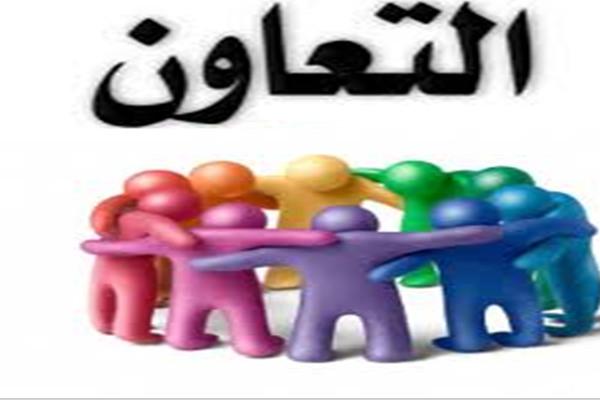 قصة قصيرة عن التعاون بين الجيران Qwdwd_600x400