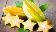 فوائد فاكهة النجمة