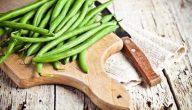 فوائد الفاصوليا الخضراء للحامل والجنين