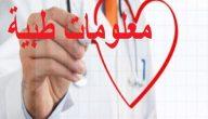 هل تعلم معلومات طبية قيمه جدا
