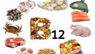 نقص فيتامين ب12 ماذا يسبب