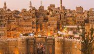 ماهي عاصمة اليمن