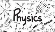 أفضل تخصص في الفيزياء