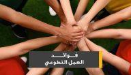 فوائد العمل التطوعي