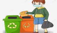 معلومات عن النظافة