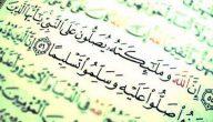 آيات قرآنية عن النبي محمد
