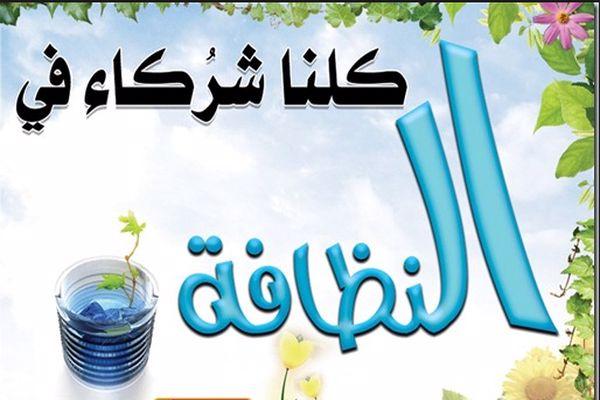 آداب النظافة في الإسلام
