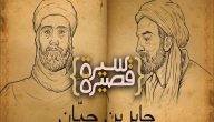 وفاة جابر بن حيان