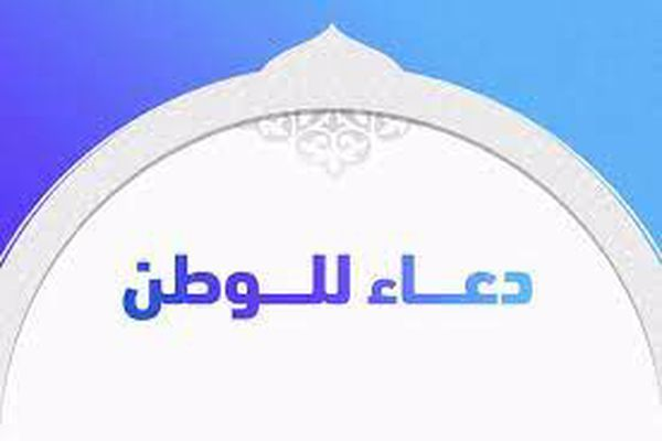 دعاء للوطن الكويت