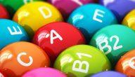 كمية الفيتامينات التي يحتاجها الجسم يوميا؟