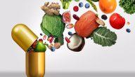 الفيتامينات الضرورية للجسم ومصادرها