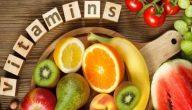 بحث عن فوائد الفيتامينات
