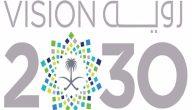 رؤية السعودية 2030 في التعليم