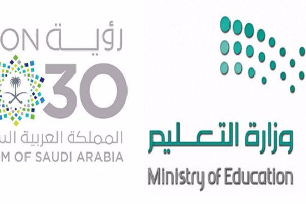 أهداف سياسة التعليم في المملكة رؤية 2030