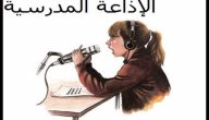 عناوين إذاعة مدرسية مميزة