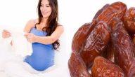 أضرار التمر للحامل