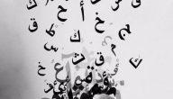 حوار بين 3 اشخاص عن اللغة العربية