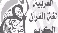 أقوال الصحابة عن اللغة العربية