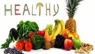 اذاعة عن الغذاء الصحي