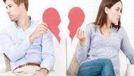 علامات الهجران والطلاق العاطفي