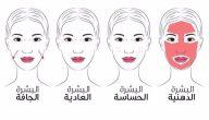 كيف تعرفين نوع بشرتك