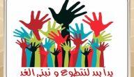 منشورات عن التطوع