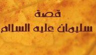 قصة النبي سليمان مع الجن